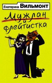 Мужлан и флейтистка -