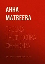 Письма профессора Феенкера - Матвеева Анна Александровна