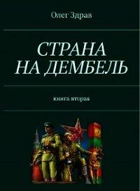 Страна на дембель (СИ) - Нестеров Николай