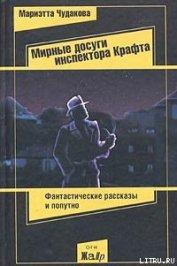 Мирные досуги инспектора Крафта - Чудакова Мариэтта Омаровна