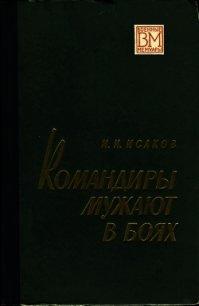 Командиры мужают в боях - Исаков Иван Степанович