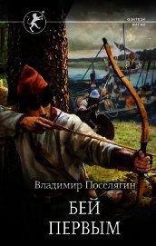 Бей первым - Поселягин Владимир Геннадьевич