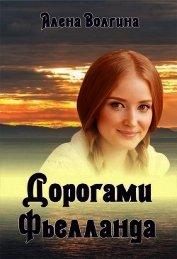 Дорогами Фьелланда (СИ) - Волгина Алёна