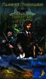 Пират - Большаков Валерий Петрович