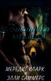 Выставка медведя (ЛП) - Кларк Мередит