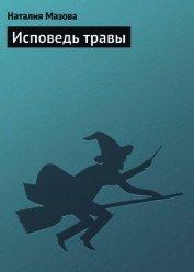 Исповедь травы - Мазова Наталия Михайловна