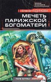 Мечеть Парижской Богоматери - Чудинова Елена В.