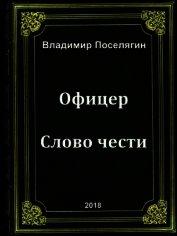 Офицер. Слово чести (СИ) - Поселягин Владимир Геннадьевич