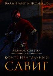Континентальный сдвиг (СИ) - Мясоедов Владимир Михайлович