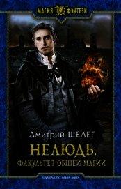 Факультет общей магии (СИ) - Шелег Игорь (Дмитрий) Витальевич