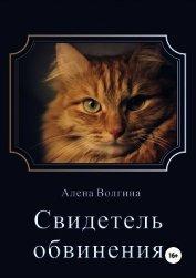 Свидетель обвинения (СИ) - Волгина Алёна