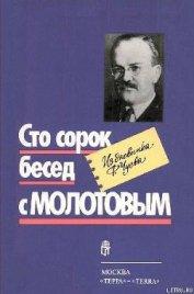 Сто сорок бесед с Молотовым - Чуев Феликс Иванович