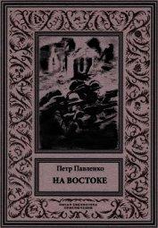 На Востоке<br />(Роман в жанре «оборонной фантастики») - Павленко Петр Андреевич