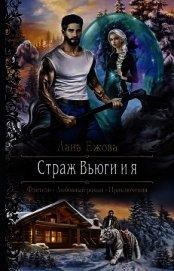 Страж Вьюги и я - Ежова Лана