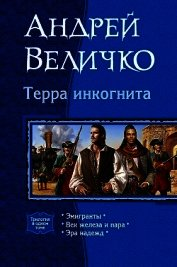 Терра инкогнита - Величко Андрей Феликсович
