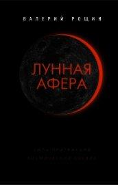 Лунная афера - Рощин Валерий Георгиевич