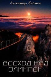 Восход над Олимпом (СИ) - Кабанов Александр Борисович