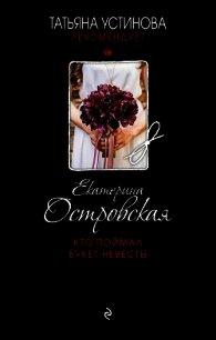 Кто поймал букет невесты - Островская Екатерина