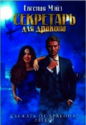 Секретарь для дракона. Книга 1 (СИ) - Мэйз Евгения