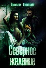 Северное желание (СИ) - Ледовская Светлана