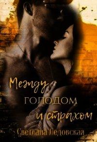 Между голодом и страхом (СИ) - Ледовская Светлана