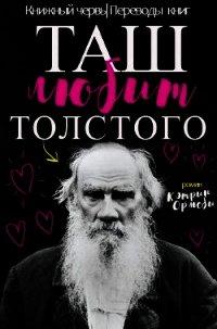 Таш любит Толстого (ЛП) - Ормсби Кэтрин