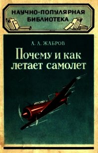 Почему и как летает самолет<br />(Изд. 2-е) - Жабров Алексей Александрович