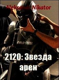 2120: Звезда арен (СИ) - Никатор Александр