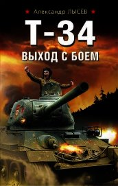 Т-34. Выход с боем - Лысёв Александр
