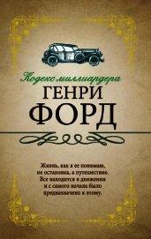 Кодекс миллиардера - Форд Генри