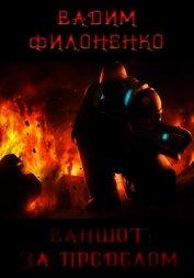 Ваншот: За пределом («Oneshot: Beyond») (СИ) - Филоненко Вадим Анатольевич
