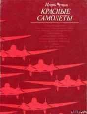Книга Красные самолеты - Автор Чутко Игорь Эммануилович