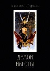 Демон наготы<br />(Роман) - Ленский Владимир Яковлевич