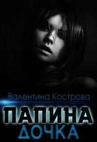Папина дочка (СИ) - Кострова Валентина