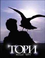 Книга Тори - Автор Черт Илья
