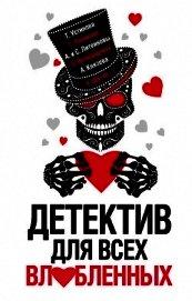 Детектив для всех влюбленных - Устинова Татьяна