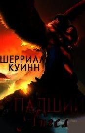 Падший ангел (ЛП) - Куинн Шеррилл