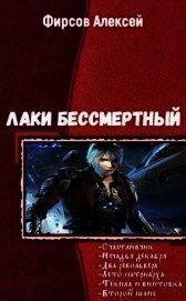 Лаки бессмертный. Гексалогия (СИ) - Фирсов Алексей Сергеевич
