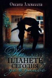 На моей планете сегодня дождливо (СИ) - Алексеева Оксана