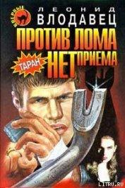 Против лома нет приема - Влодавец Леонид Игоревич