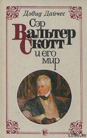 Книга Сэр Вальтер Скотт и его мир - Автор Дайчес Дэвид