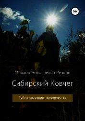 Сибирский Ковчег<br />(Тайна спасения человечества) - Речкин Михаил