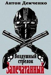 Запечатанный (СИ) - Демченко Антон