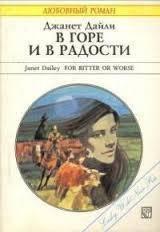 В горе и в радости - Дейли Джанет
