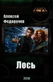 Лось (СИ) - Федорочев Алексей