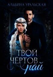 Твой чертов рай (СИ) - Уральская Альбина