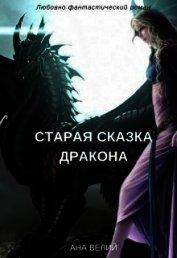 Старая сказка дракона (СИ) - Велий Ана
