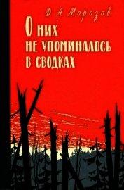 О них не упоминалось в сводках - Морозов Дмитрий Витальевич