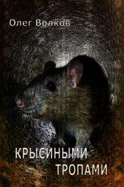 """Крысиными тропами (СИ) - Волков Олег Александрович """"volkov-o-a"""""""