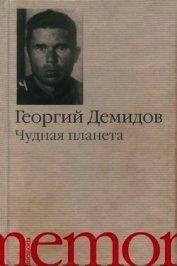 Чудная планета<br />(Рассказы) - Демидов Георгий